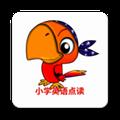 小学英语点读课堂 V1.0.8 安卓版