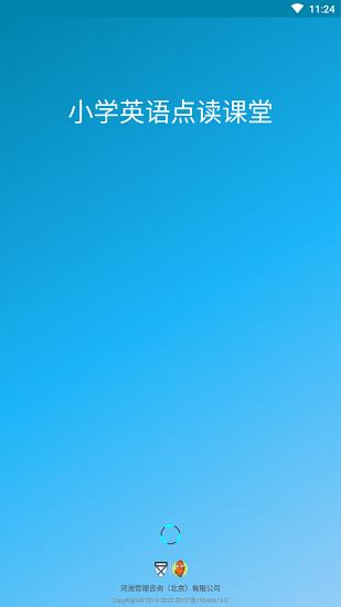 小学英语点读课堂 V1.0.8 安卓版截图1
