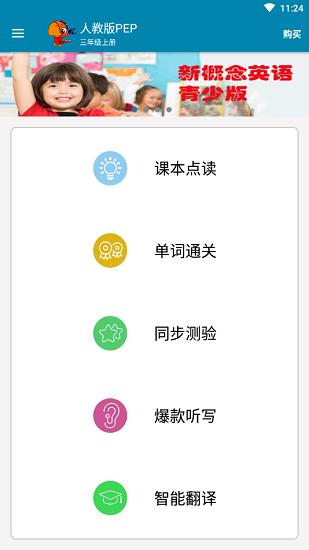 小学英语点读课堂 V1.0.8 安卓版截图3