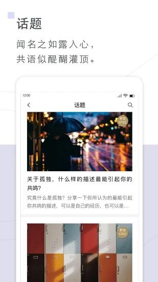 句读 V4.2.2 安卓版截图4