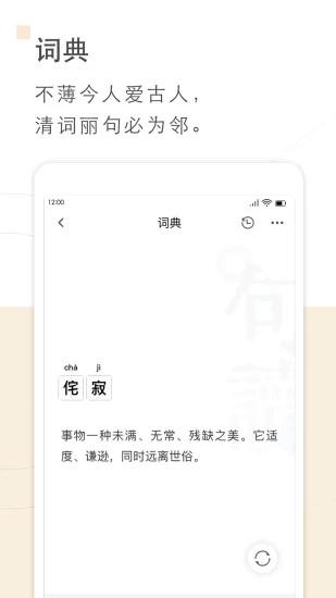 句读 V4.2.2 安卓版截图5