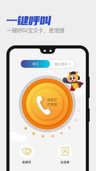 安小贝APP|安小贝 V2.1.11 安卓版 下载图 1