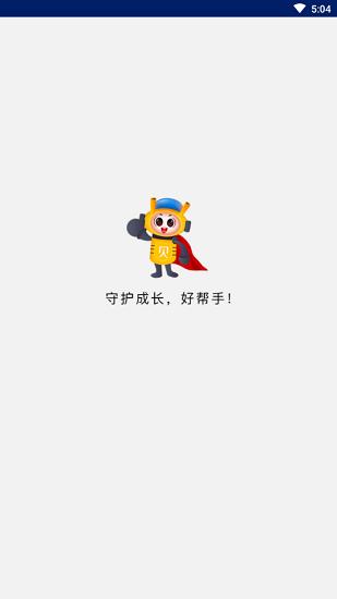 安小贝APP|安小贝 V2.1.11 安卓版 下载图 4