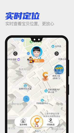 安小贝APP|安小贝 V2.1.11 安卓版 下载图 3