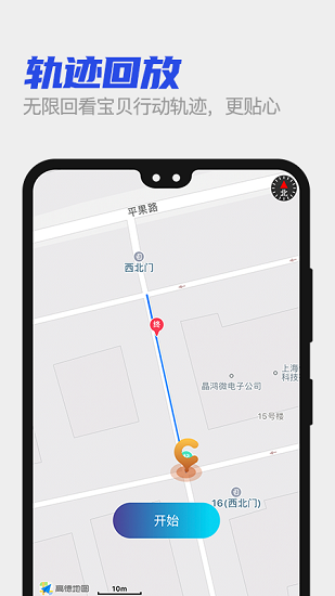 安小贝APP|安小贝 V2.1.11 安卓版 下载图 2