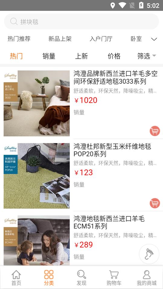 鸿澄地毯 V1.0.0 安卓版截图2
