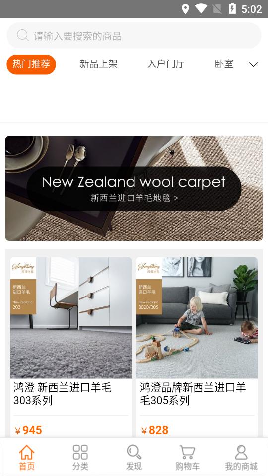 鸿澄地毯 V1.0.0 安卓版截图1