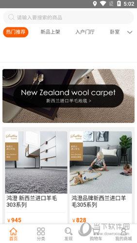鸿澄地毯APP