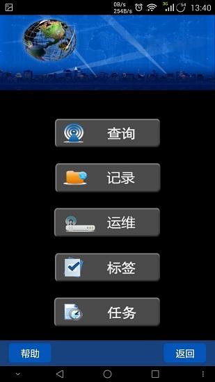 电梯运维版最新版 V4.0 安卓版截图1