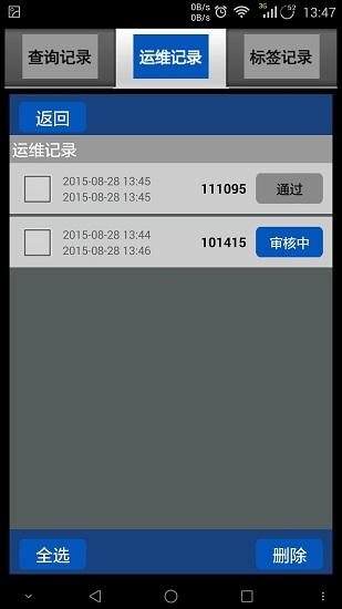 电梯运维版最新版 V4.0 安卓版截图3