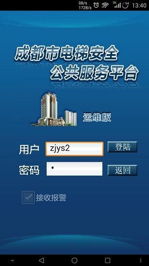 电梯运维版最新版 V4.0 安卓版截图4