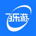 百乐游 V2.6.2 安卓版