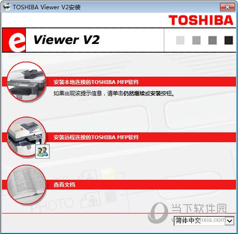 东芝e-STUDIO181复印机驱动