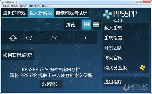 PPSSPP黄金版