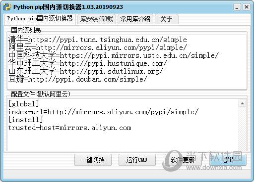 Python PiP国内源切换器