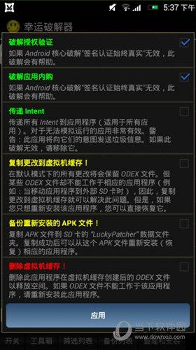 幸运破解器7.3.7汉化版