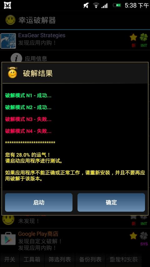 幸运破解器 V7.3.7 安卓中文版截图1