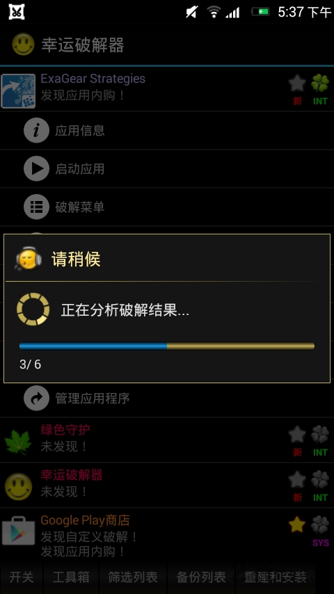 幸运破解器 V7.3.7 安卓中文版截图4