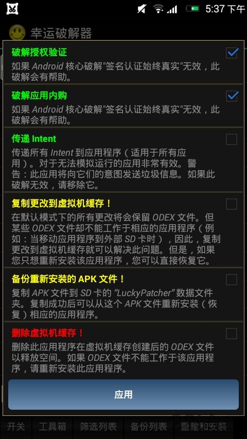 幸运破解器 V7.3.7 安卓中文版截图3
