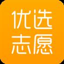 优选志愿 V1.6.2 安卓版