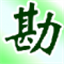 岩土工程勘察软件工民建版 V2020.06.25 中文版