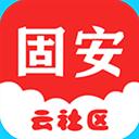 固安云社区 V2.0.1 安卓版