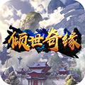 倾世奇缘 V1.0.1703 安卓版