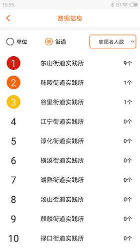 文明江宁 V1.3.5 安卓版截图3