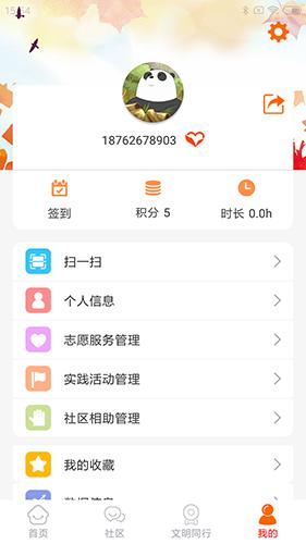 文明江宁 V1.3.5 安卓版截图2