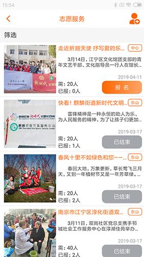 文明江宁 V1.3.5 安卓版截图4