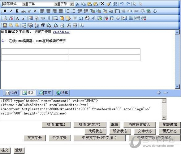 eWebEditor8绝对破解版