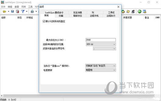 LanHelper中文破解版