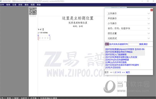 易谱Ziipoo