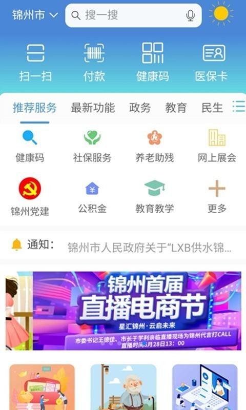 锦州通 V1.2.8 安卓最新版截图1