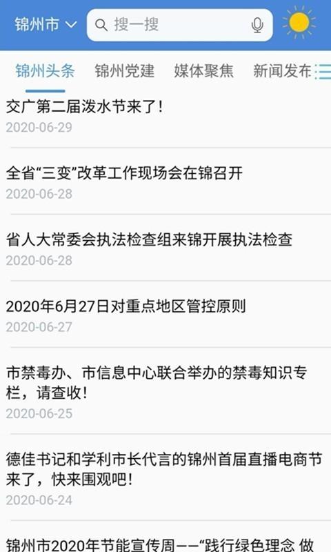 锦州通 V1.2.8 安卓最新版截图2