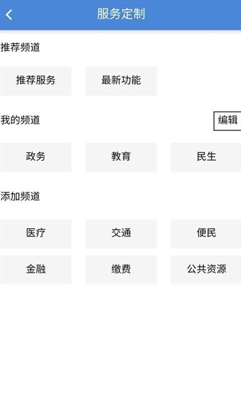 锦州通 V1.2.8 安卓最新版截图4
