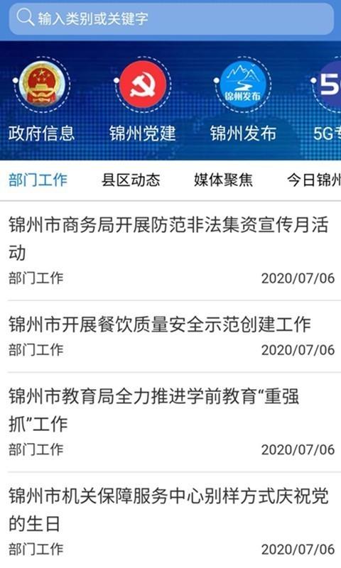 锦州通 V1.2.8 安卓最新版截图3