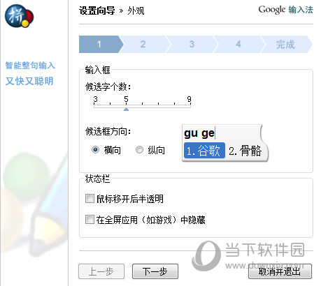 谷歌拼音输入法电脑版下载