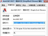 AutoCAD2017激活错误0015.111怎么解决