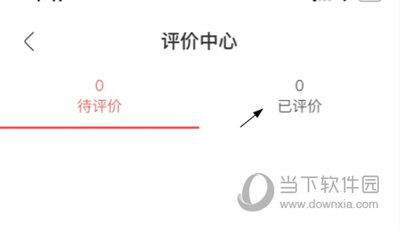 天虹APP删除评价