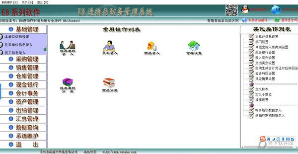 E8进销存财务管理软件专业版
