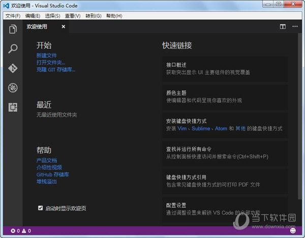 Visual Studio Code 中文版