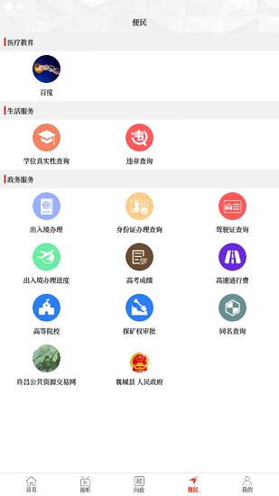 襄城融媒 V2.3.6 安卓版截图3