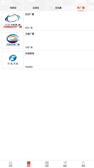 襄城融媒 V2.3.6 安卓版截图2