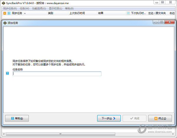 SyncBackPro V7破解版