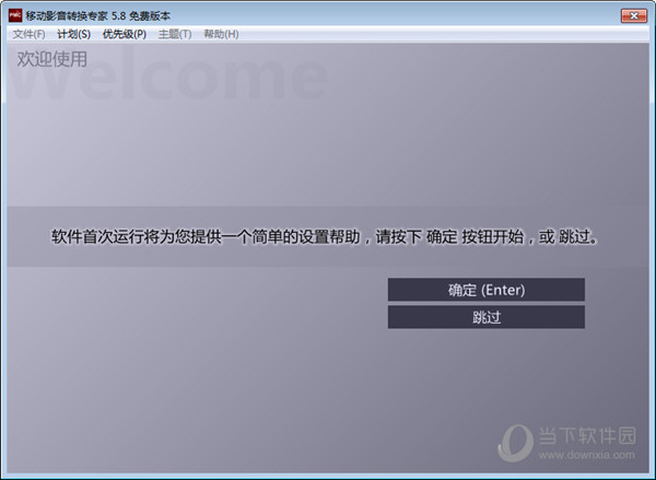 移动影音转换专家5.8免费版下载