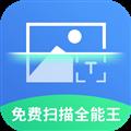 免费全能扫描王 V1.0.1 安卓版