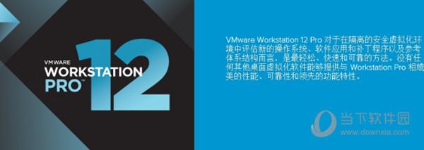 VM虚拟机12中文破解版