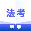 法考宝典 V1.0.1 安卓版