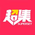 超集链街 V1.0.9 安卓版